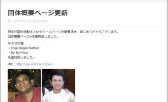 特定非営利活動法人MHF:団体概要ページ更新