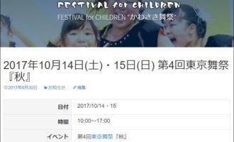 かわさき舞祭:第4回東京舞祭『秋』祭ページ追加