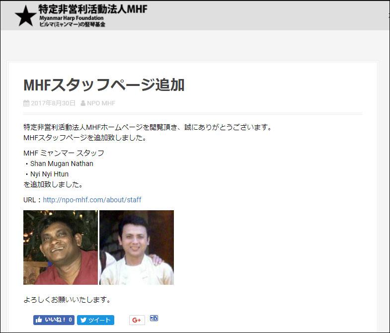 特定非営利活動法人MHF:MHFスタッフページ追加
