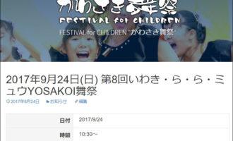 かわさき舞祭:第8回いわき・ら・ら・ミュウYOSAKOI舞祭ページ