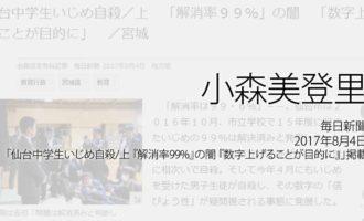 人権の翼:小森美登里:毎日新聞、2017年8月4日「仙台中学生いじめ自殺/上 『解消率99%』の闇 『数字上げることが目的に』」掲載ページ追加