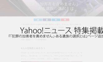 人権の翼:Yahoo!ニュース 特集掲載『「犯罪の加害者を責めません」-ある遺族の選択とは』ページ追加