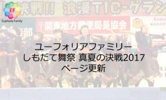 ユーフォリアファミリー:しもだて舞祭 真夏の決戦2017ページ更新