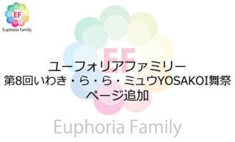 ユーフォリアファミリー:第8回いわき・ら・ら・ミュウYOSAKOI舞祭ページ追加