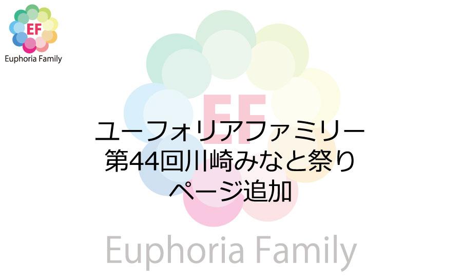 ユーフォリアファミリー:第44回川崎みなと祭りページ追加