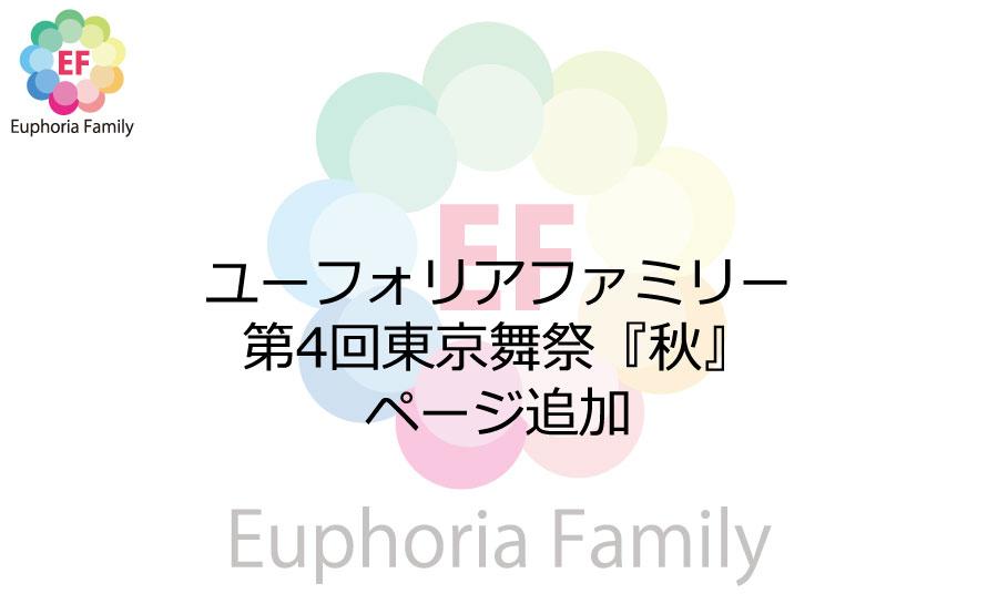 ユーフォリアファミリー:第4回東京舞祭『秋』ページ追加
