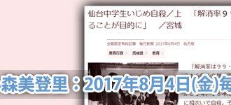 ジェントルハートプロジェクト:小森美登里:毎日新聞掲載「仙台中学生いじめ自殺/上 『解消率99%』の闇 『数字上げることが目的に』 」