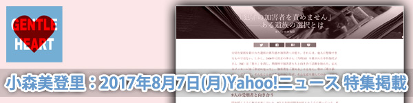 ジェントルハートプロジェクト:小森美登里:Yahoo!ニュース 特集掲載『「犯罪の加害者を責めません」-ある遺族の選択とは』