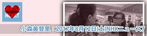 ジェントルハートプロジェクト:小森美登里:NHKニュース7インタビュー放送「自殺防止 子ども亡くした親が寄り添う大切さ訴え入」