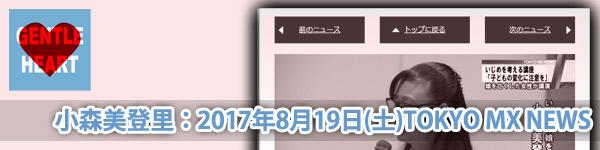 ジェントルハートプロジェクト:小森美登里:TOKYO MX NEWS放送「子どもの変化に注意を いじめを考える講座」