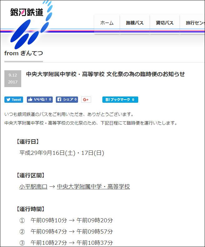 銀河鉄道株式会社:臨時便のお知らせページ更新