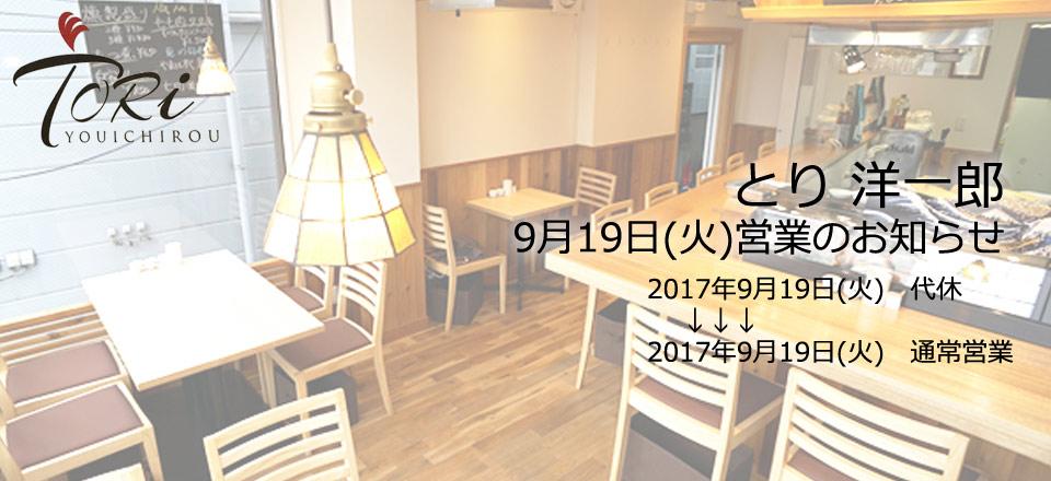 とり 洋一郎:9月19日(火)営業のお知らせ