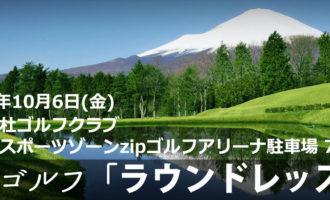 悠々倶楽部株式会社:悠々ゴルフ「ラウンドレッスン」2017年10月6日(金)@富士の杜ゴルフクラブページ追加