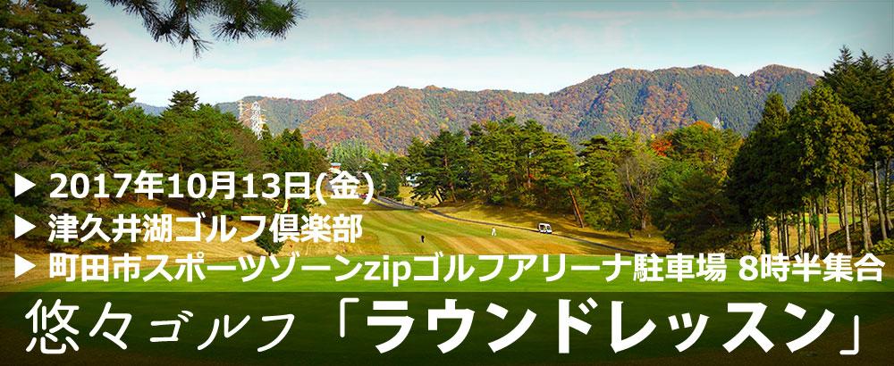 悠々倶楽部株式会社:悠々ゴルフ「ラウンドレッスン」2017年10月13日(金)@津久井湖ゴルフ倶楽部ページ追加