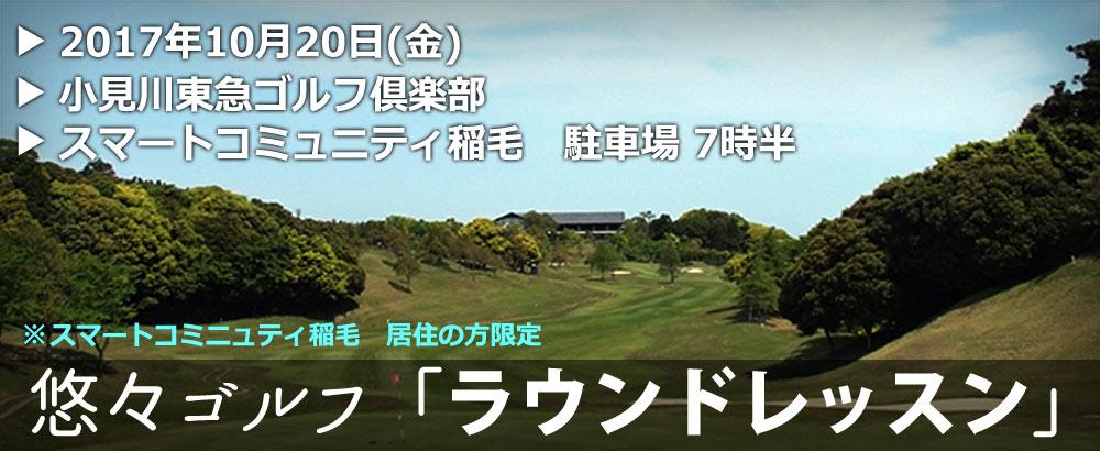 悠々倶楽部株式会社:悠々ゴルフ「ラウンドレッスン」2017年10月20日(金)@小見川東急ゴルフ倶楽部ページ追加