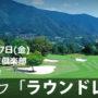 悠々倶楽部株式会社:悠々ゴルフ「ラウンドレッスン」2017年10月27日(金)@レイク相模カントリークラブページ追加