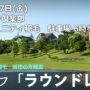 悠々倶楽部株式会社:悠々ゴルフ「ラウンドレッスン」2017年11月17日(金)@季美の森ゴルフ倶楽部ページ追加