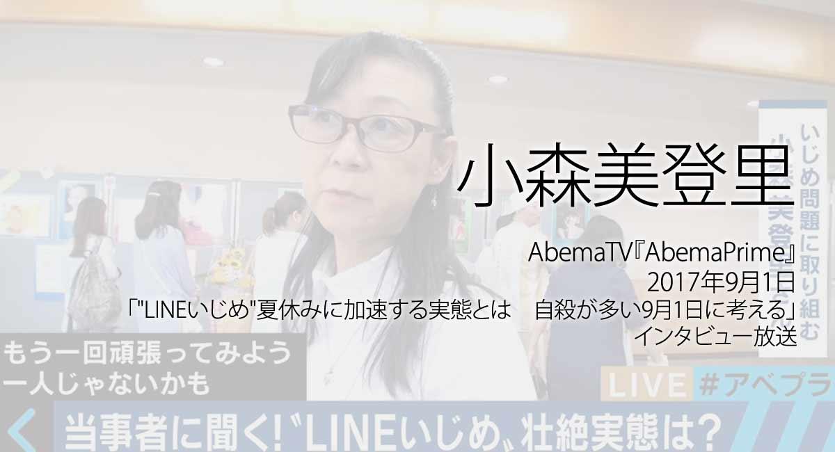 """人権の翼:小森美登里:AbemaTV『AbemaPrime』、2017年9月1日「""""LINEいじめ""""夏休みに加速する実態とは 自殺が多い9月1日に考える」インタビュー放送ページ追加"""