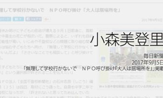 人権の翼:小森美登里:東京新聞、2017年9月5日「無理して学校行かないで NPO呼び掛け『大人は居場所を』」掲載ページ追加