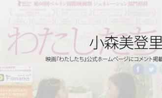 人権の翼:小森美登里:映画『わたしたち』公式ホームページにコメント掲載ページ追加