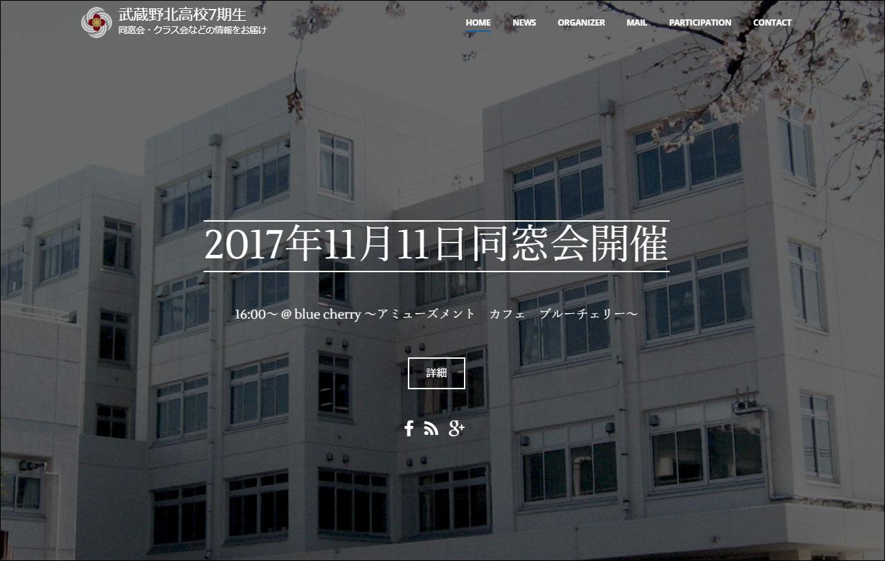 武蔵野北高校7期生:武蔵野北高校7期生ホームページ開設