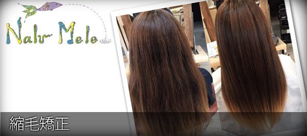 Nalu Mele:縮毛矯正