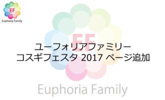 ユーフォリアファミリー:コスギフェスタ 2017ページ追加