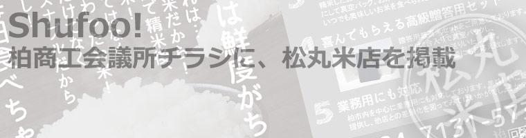 松丸米店:Shufoo!掲載