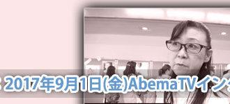 """ジェントルハートプロジェクト:小森美登里:AbemaTV『AbemaPrime』インタビュー放送「""""LINEいじめ""""夏休みに加速する実態とは 自殺が多い9月1日に考える」"""