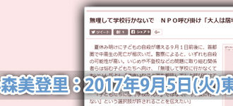 ジェントルハートプロジェクト:小森美登里:東京新聞掲載「無理して学校行かないで NPO呼び掛け『大人は居場所を』」