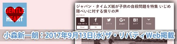 ジェントルハートプロジェクト:小森新一朗:ザ・リバティWeb掲載「ジャパン・タイムズ紙が子供の自殺問題を特集 いじめ隠ぺいに対する憤りの声」