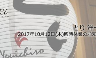 とり 洋一郎:2017年10月12日(木)臨時休業のお知らせ