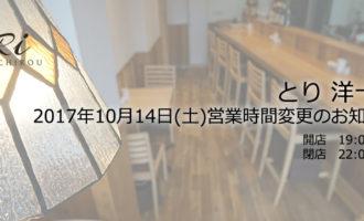 とり 洋一郎:2017年10月14日(土)営業時間変更のお知らせ