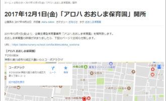 アロハ保育園:2017年12月1日(金)「アロハ おおしま保育園」開所