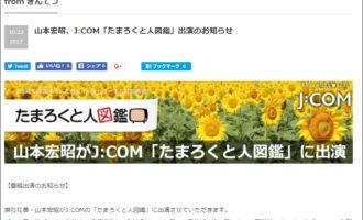 銀河鉄道株式会社:山本宏昭、J:COM「たまろくと人図鑑」出演のお知らせ