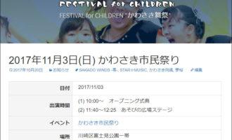 かわさき舞祭:かわさき市民祭り祭ページ追加