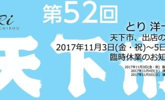 とり 洋一郎:天下市、出店の為、2017年11月3日(金・祝)~5日(日)臨時休業のお知らせ