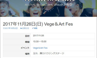 かわさき舞祭:Vege&Art Fesページ追加