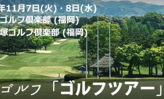 悠々倶楽部株式会社:悠々ゴルフ「ゴルフツアー」2017年11月7日(火)・8日(水)@九州ページ更新