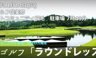 悠々倶楽部株式会社:悠々ゴルフ「ラウンドレッスン」2017年11月14日(火)@芝山ゴルフ倶楽部ページ追加