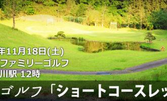 悠々倶楽部株式会社:悠々ゴルフ「ショートコースレッスン」2017年11月18日(土)@そうぶファミリーゴルフページ追加