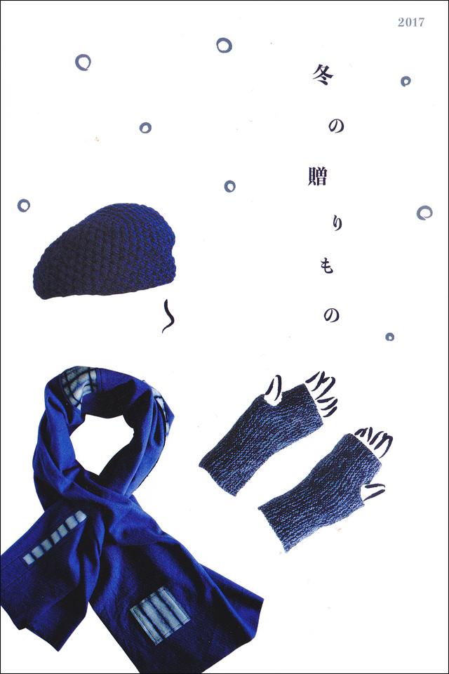 阿波藍染工房:展示会:冬の贈りもの 藍とウール 村上千晶ページ追加