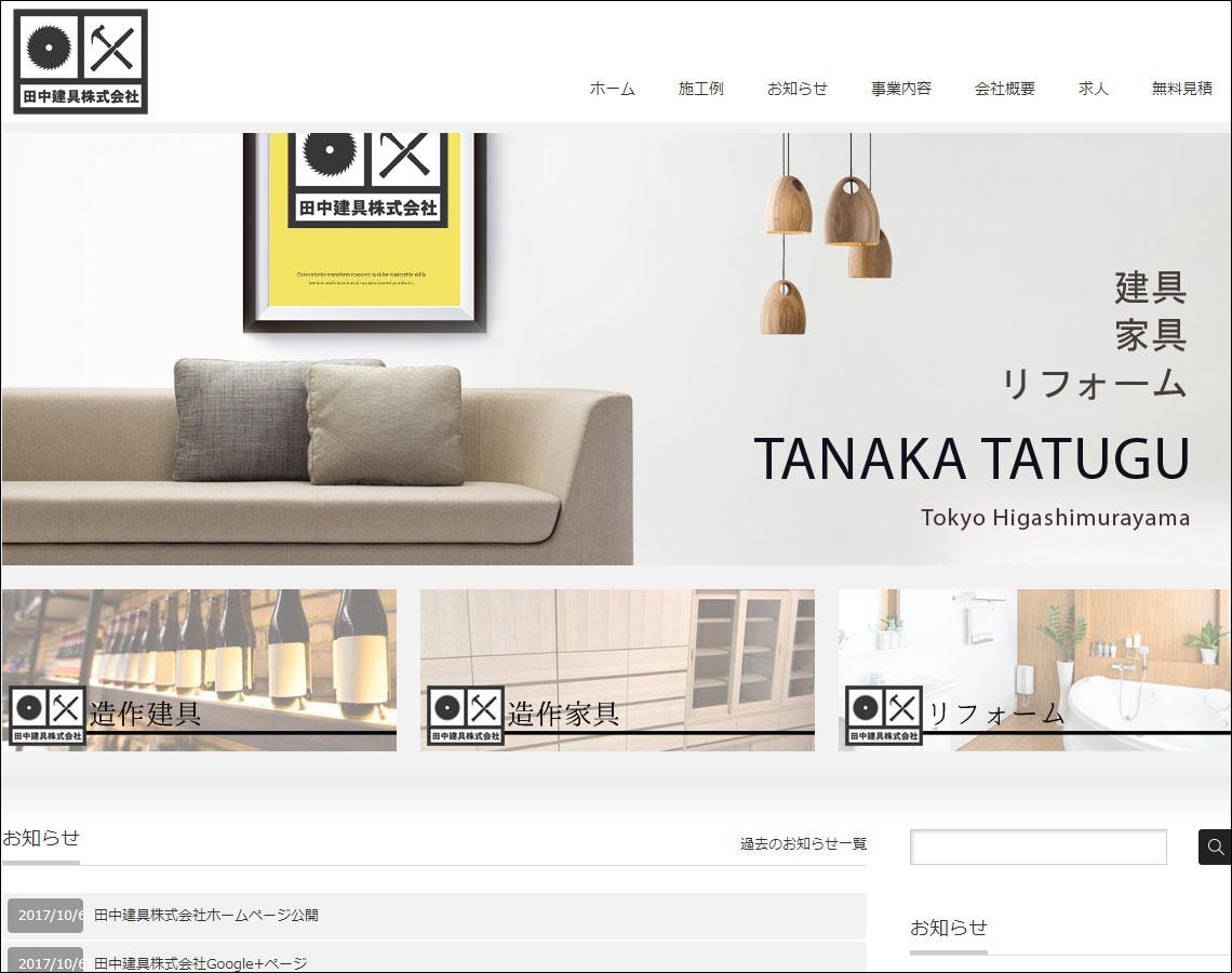 田中建具株式会社:ホームページオープン公開