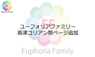 ユーフォリアファミリー:高津コリアン祭ページ追加