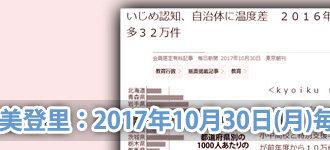 ジェントルハートプロジェクト:小森美登里:毎日新聞掲載「いじめ認知、自治体に温度差 2016年度文科省調査 過去最多32万件」