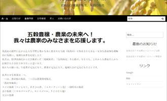 有限会社ツダ米穀:ホームページオープン公開