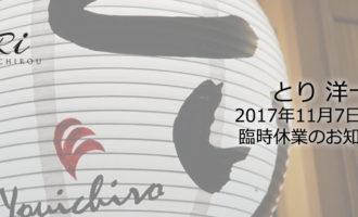 とり 洋一郎:2017年11月7日(火)臨時休業のお知らせ