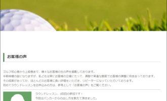 悠々倶楽部株式会社:お客様の声ページ追加