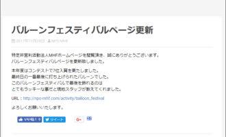 特定非営利活動法人MHF:バルーンフェスティバルページ更新