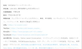 株式会社ドリームクリエーター:COMPANY (会社概要)ページ更新